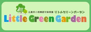 広島市小規模認可保育園 リトルグリーンガーデン
